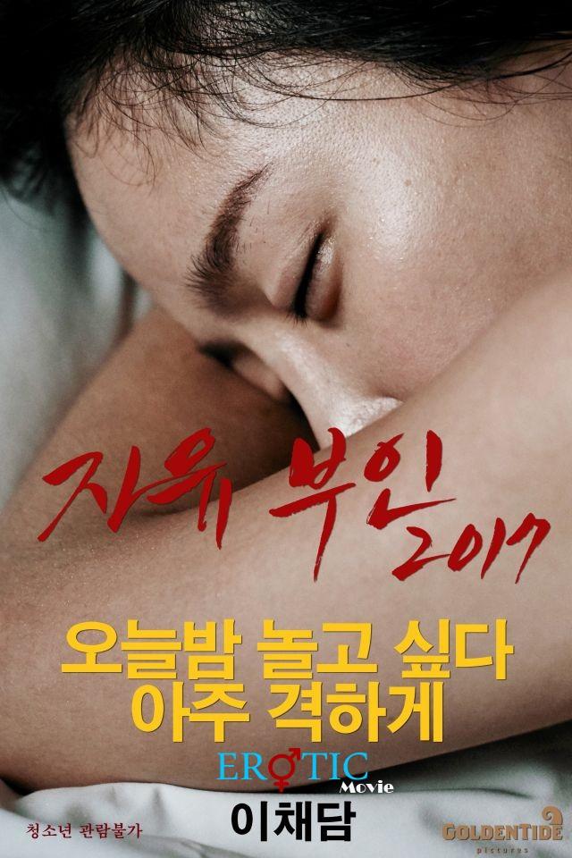 Madame Freedom (2017) [korea 18+]