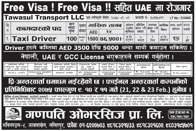 Jobs in UAE for Nepali, Salary Rs 46,500