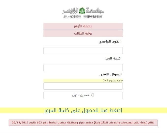 [Tutorial] Cara Kontrol Nilai Ujian Al-Azhar Melalui Website