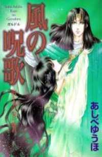 Kaze no Juka - Nubatama no Kami no Himegimi