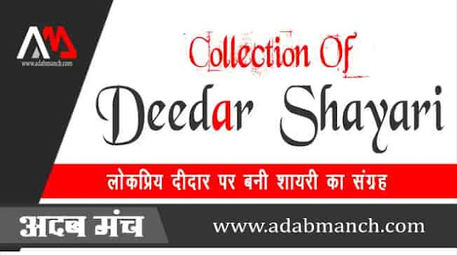 collection-of-deedar-shyari