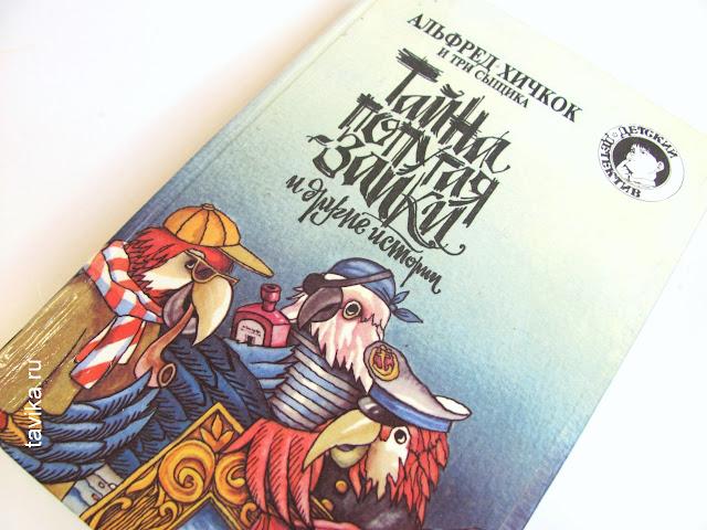 """книги для детей 7-8 лет. Хичкок """"Три сыщика"""""""