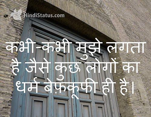 Sometimes I Feel - HindiStatus