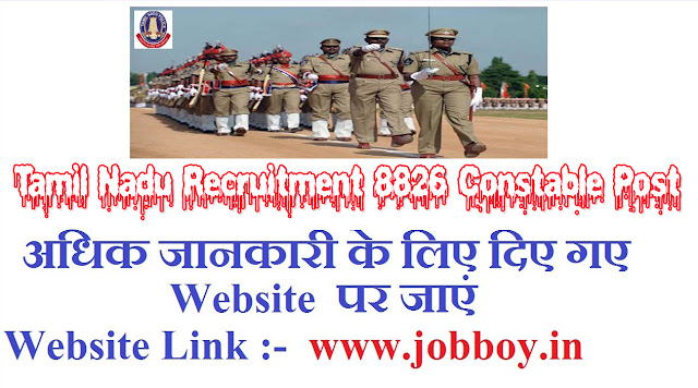 Tamil Nadu Recruitment 8826 Constable, Fireman Posts In 2019