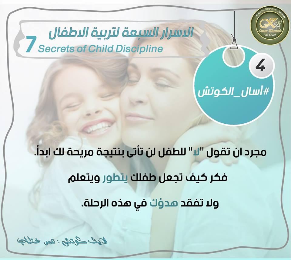 السر الرابع اللى هيساعدك فى التربية لاولادك بشكل سهل مع اللايف كوتش عمر خطاب