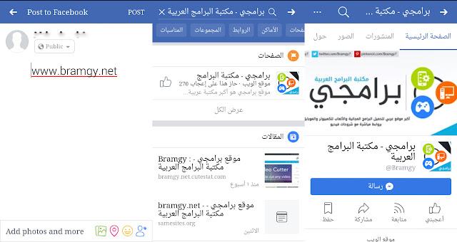 تنزيل برنامج فيس بوك عربي الاصدار الاخير