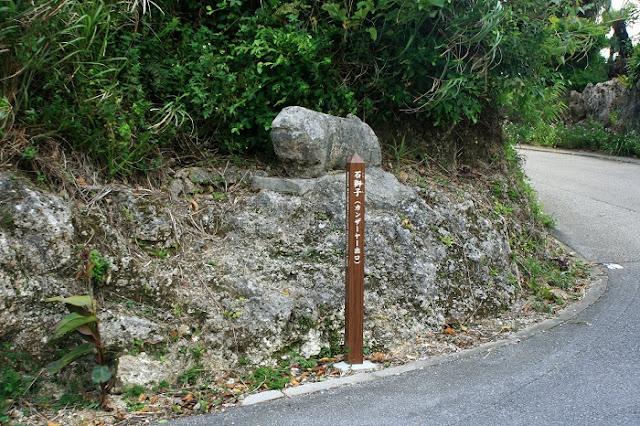 石獅子(カンザーヤー出口)の写真