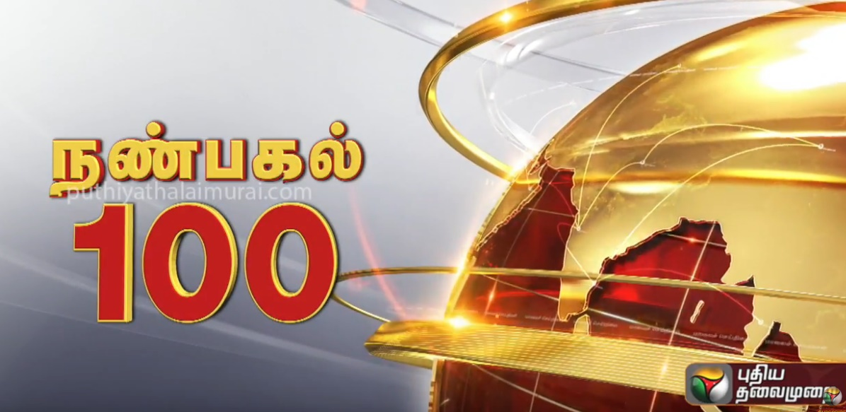 Nanpagal 100 NEWS | 24-01-2019 | Puthiya Thalaimurai TV