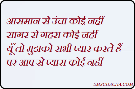 2018 Latest Love Sms Hindi Shayari Photos Free Download 2016