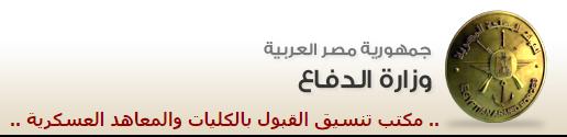الاستعلام  الصوتى للمتقدمين للكلية الحربيه من طلاب الشهادات الثاويه والشهدات الاخرى 2015