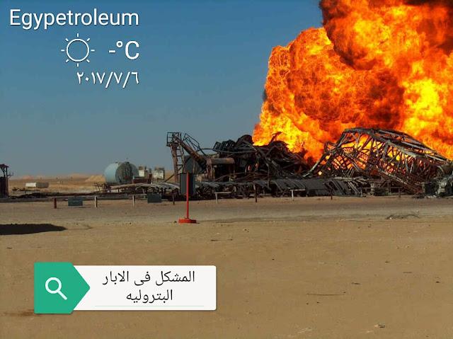 كتاب المشكل فى الابار البتروليه عربى