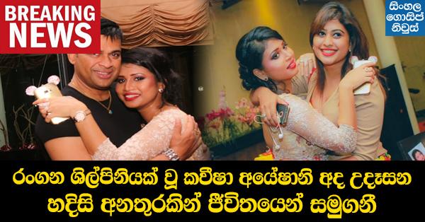 Kaveesha Ayeshani passed away