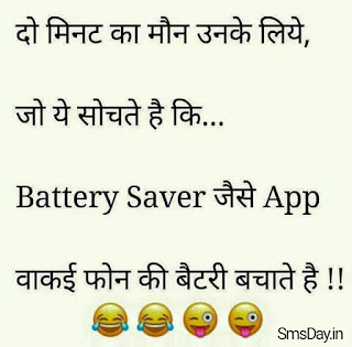 Hindi Jokes, Hindi funny Messages