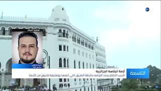 تارودانت بريس - Taroudantpress :تخبط بالحزب الحاكم في الجزائر .. مراسل الغد يكشف الكواليس