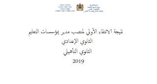 نتيجة الانتقاء الأولي لمنصب مدير بمؤسسات التعليم الثانوي بسلكيه لسنىة 2019