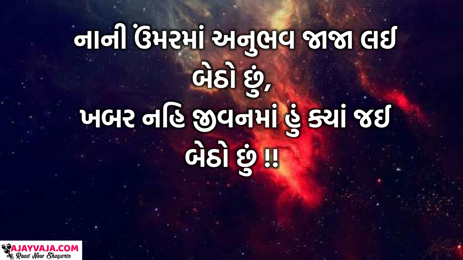 Gujarati love shayari images
