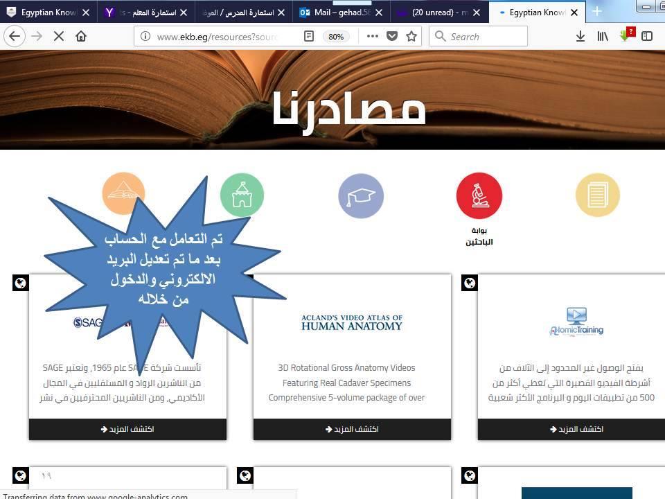 للمعلمين.. خطوات تعديل بيانات بريدكم القديم ببنك المعرفة المصري إلى بريد Office 365 21
