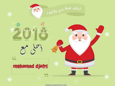 2018 احلى مع mohamed djafri