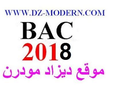 نتائج شهادة البكالوريا الجزائر دورة جوان 2018 Les résultats du Bac en algerie
