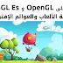 شرح OpenGL و OpenGL Es لبرمجة الألعاب والعوالم الإفتراضية