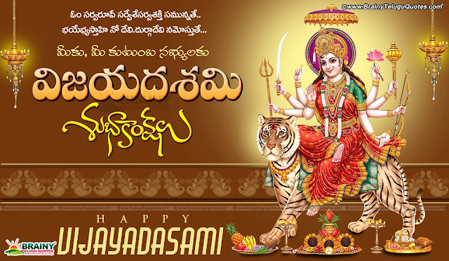 vijayadashami subhakankshalu in Telugu Dussehra wishes quotes hd wallpapers in Telugu Online vijayadashami Subhakankshalu images pictures