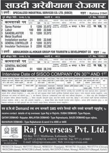 Jobs For Nepali In Saudi Arabia,  Salary -Rs.62,282/