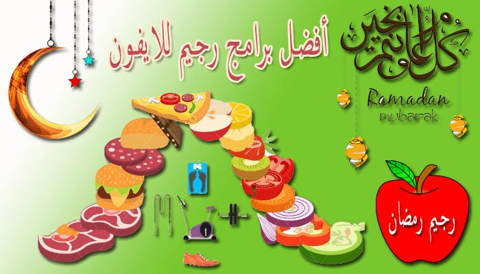 https://www.arbandr.com/2019/05/best-apps-Rejeem-diet-Ramadan-1440.html