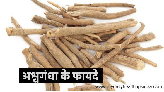 Ashwagandha And Shatavari For Weight Gain