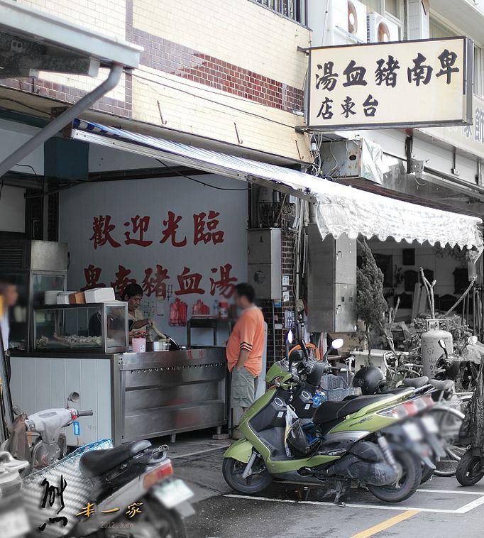 台東美食小吃|卑南豬血湯傳廣店~和更生北路店一樣好吃