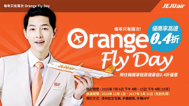 一年得2次!濟洲航空 Orange Fly Day 香港飛首爾 單程HK$100起,下星期三(7月6日)開搶。