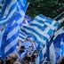 ΘΕΣΣΑΛΟΝΙΚΗ! Με κρεμάλες το νέο συλλαλητήριο για τη Μακεδονία...
