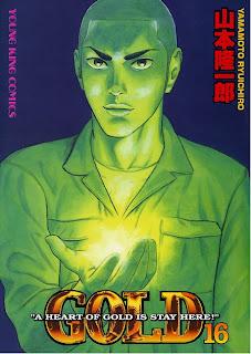 GOLD [山本隆一郎] GOLD 第01 16巻