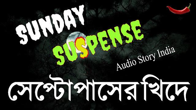 Sunday Suspense Satyajit Ray