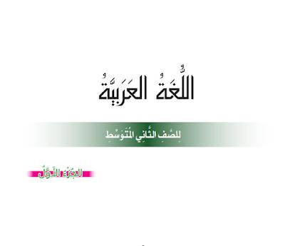 كتاب اللغة العربية للصف الثاني المتوسط الجزء الأول المنهج الجديد 2017- 2018