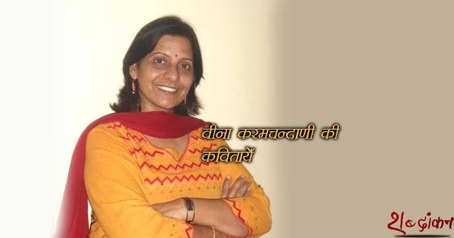 वीना करमचन्दाणी की कवितायेँ Veena Karamchandani Ki Kavitayen