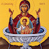 † Επίσκοπος Aυγουστίνος- Η Ζωοδόχος Πηγή – Μια ιστορία..