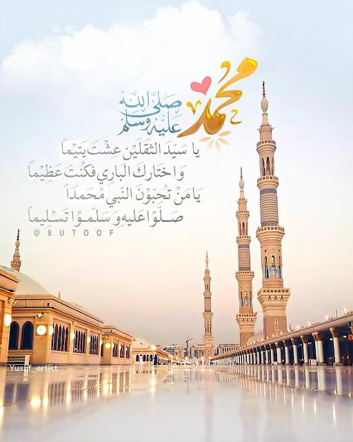 مدونة رمزيات محمد ﷺ ياسيد الثقلين عشت يتيماً واختارك الباري فكنت عظيماً