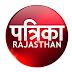 Media Jobs: राजस्थान पत्रिका ने निकली रिपोर्टर की जॉब, जल्द करें आवेदन