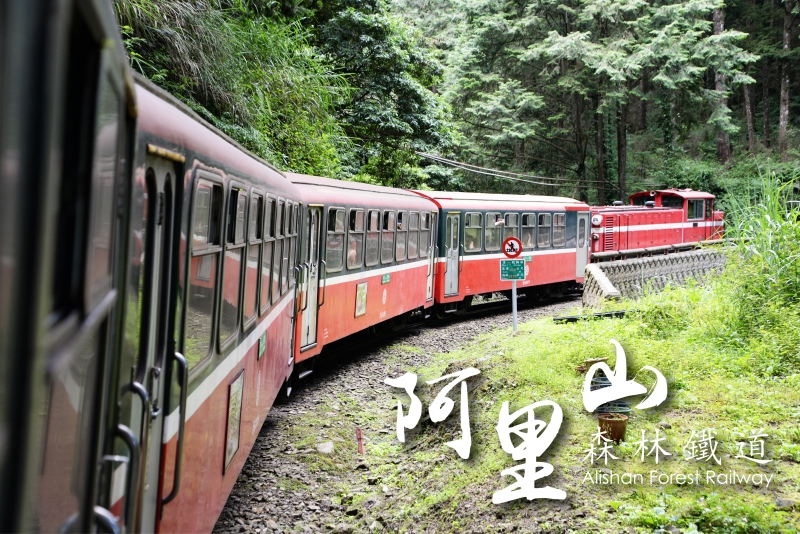 Endless Traveling Map: The Alishan Forest Railway, Taiwan