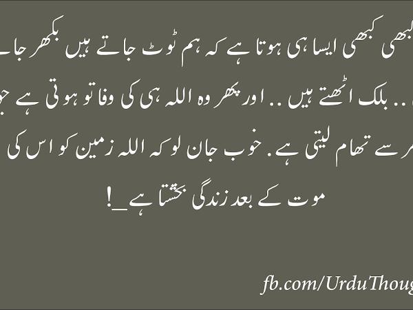Beautiful Quotes In Urdu - Zindagi Ki Achi Batain