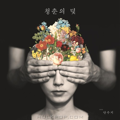 Ahn Suzie – 청춘의 덫 – EP