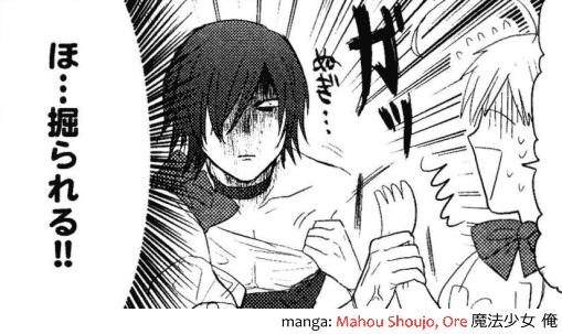 ho...horareru!! panel from manga Mahou Shoujo, Ore