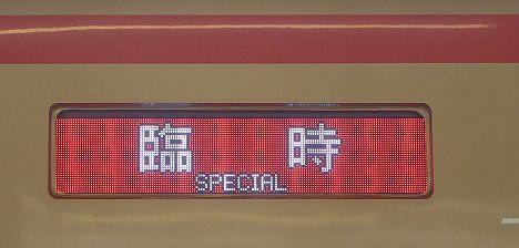 東北本線 特急 スペーシア那須野 那須塩原行き 100系106F(2017.6運行)