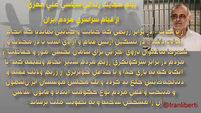 زندانی سیاسی، علی معزی تنها راه نجات در برابر نظام ولایت فقیه را تشکیل ارتش قیام و آزادی