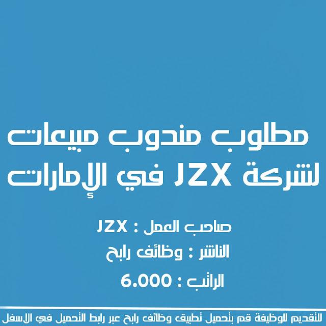 مطلوب مندوب مبيعات في شركة JZX في الإمارات