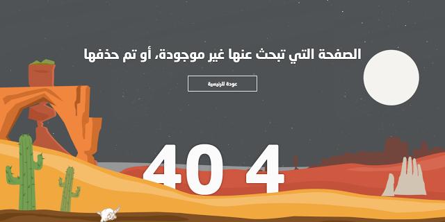 إضافة صفحة خطأ 404 متحركة إحترافية لقوالب بلوجر