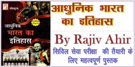आधुनिक भारत का इतिहास (spectrum) PDF हिंदी में, Modern history Spectrum PDF