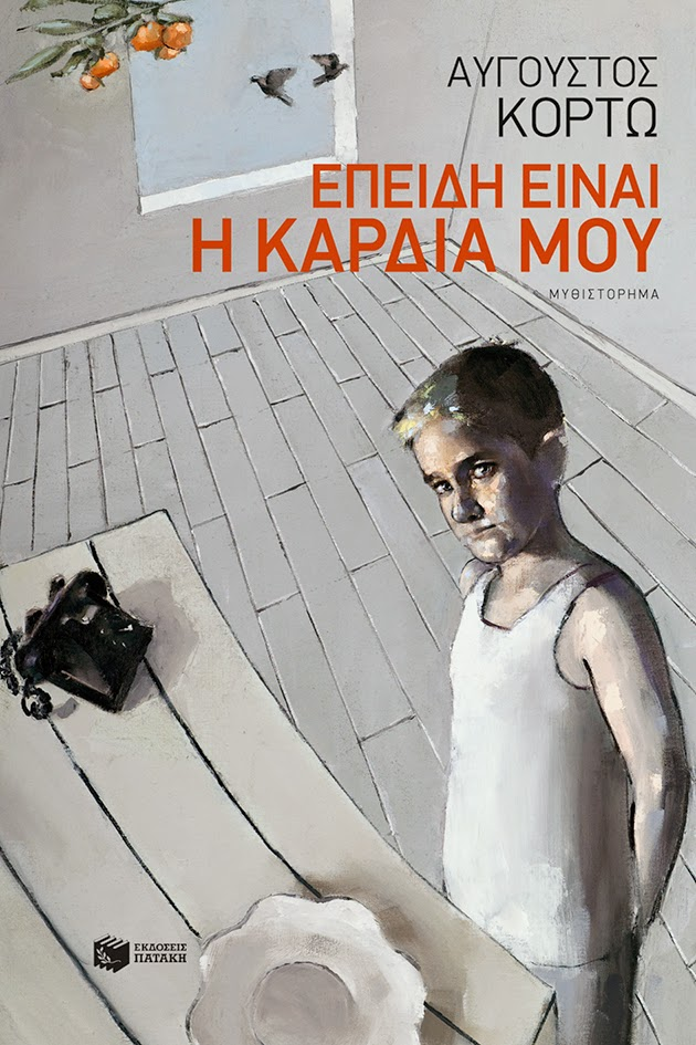 http://www.culture21century.gr/2015/01/book-review_13.html