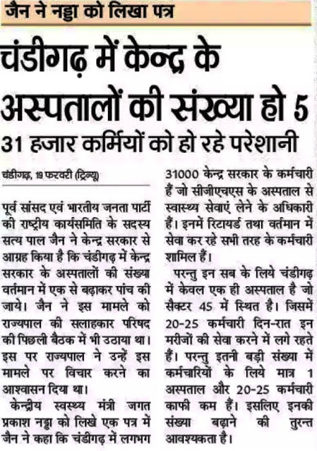 चंडीगढ़ में केंद्र के अस्पतालों की संख्या हो 5 | सत्य पाल जैन ने स्वास्थ्य मंत्री नड्डा को लिखा पत्र
