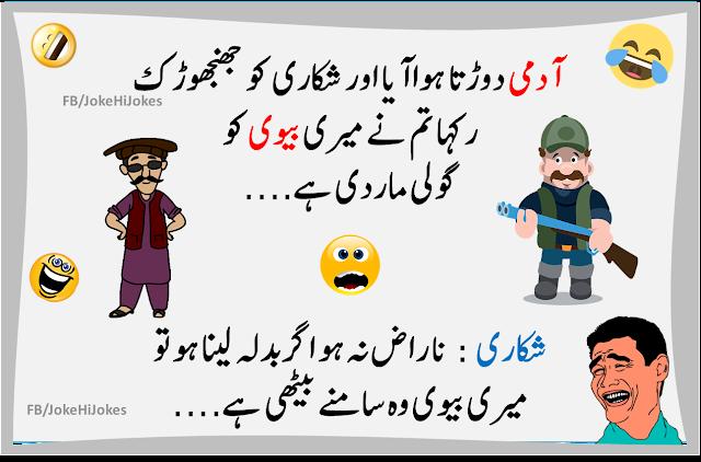 ، لطیفے ہی لطیفے : آج کا سب سے مزیدار #لطیفہ ایک بار ضرور پڑھ لیجئے گا ، مزہ نہ آیا پیسے واپس